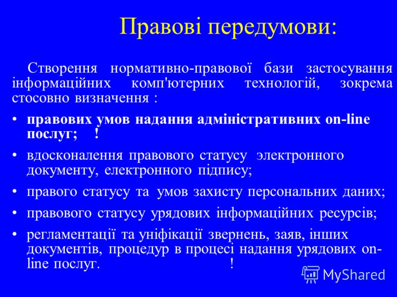 правові організаційні технологічні кадрові Передумови побудови електронного уряду: