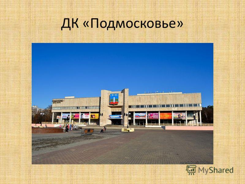 ДК «Подмосковье»