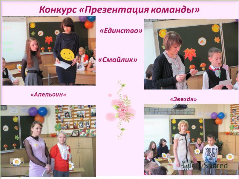 Конкурс «Презентация команды» «Смайлик» «Единство» «Апельсин» «Звезда»