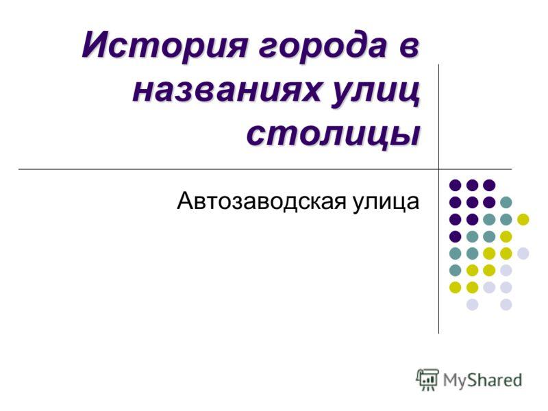 История города в названиях улиц столицы Автозаводская улица