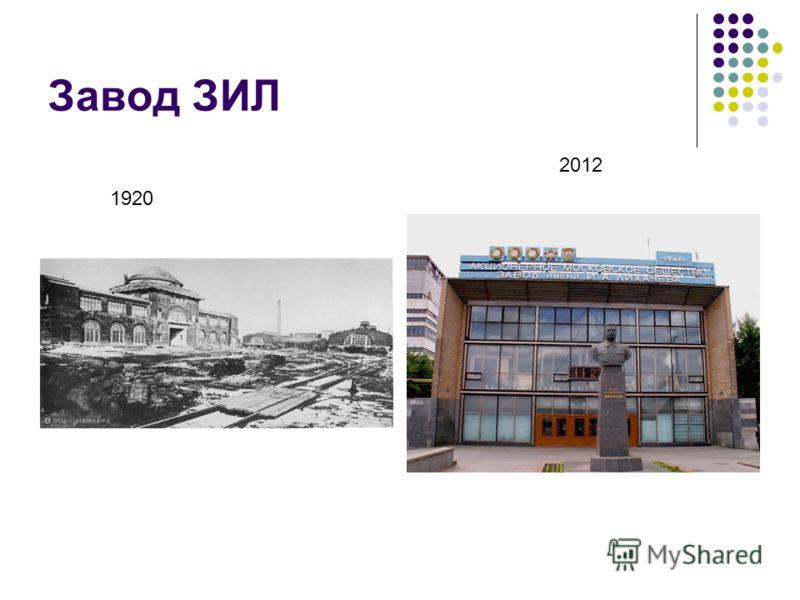 Завод ЗИЛ 1920 2012