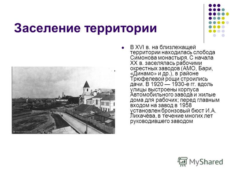 Заселение территории В XVI в. на близлежащей территории находилась слобода Симонова монастыря. С начала XX в. заселялась рабочими окрестных заводов (АМО, Бари, «Динамо» и др.), в районе Трюфелевой рощи строились дачи. В 1920 1930-е гг. вдоль улицы вы