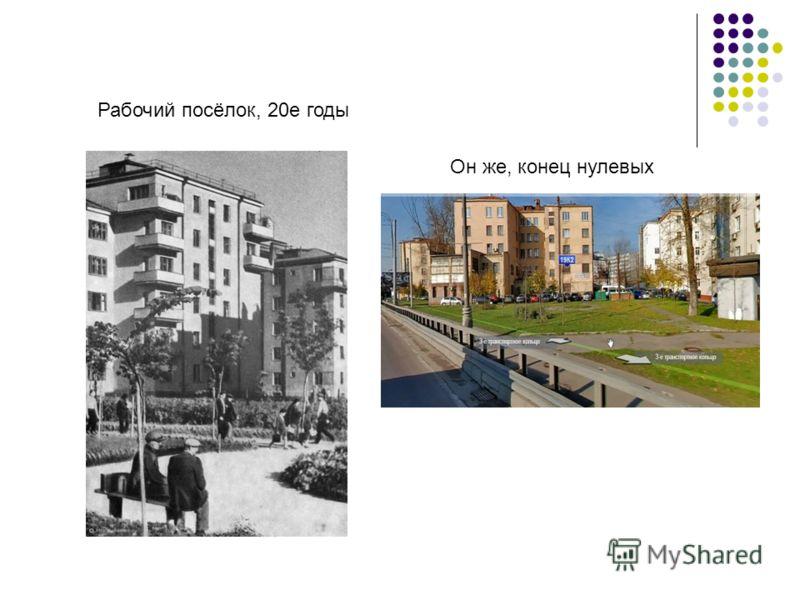 Рабочий посёлок, 20е годы Он же, конец нулевых