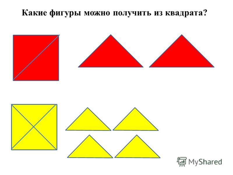 Какие фигуры можно получить из квадрата?