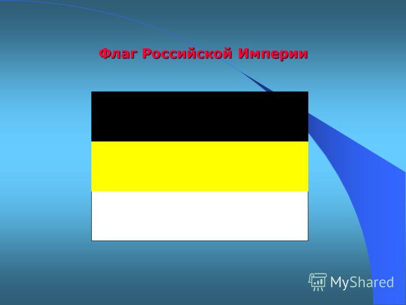 Флаг торгового флота