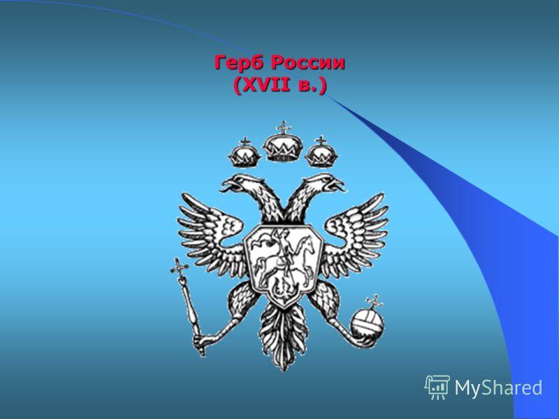 Герб России (XVI в.)