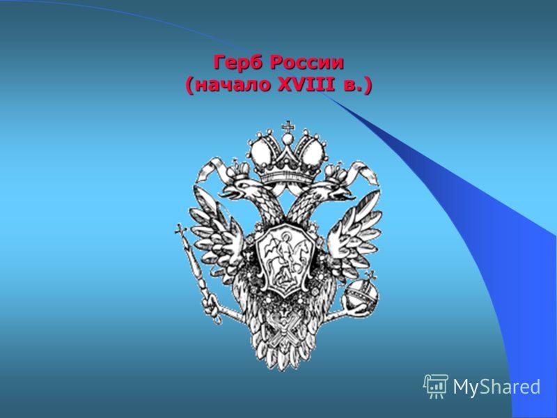 Герб России (XVII в.)