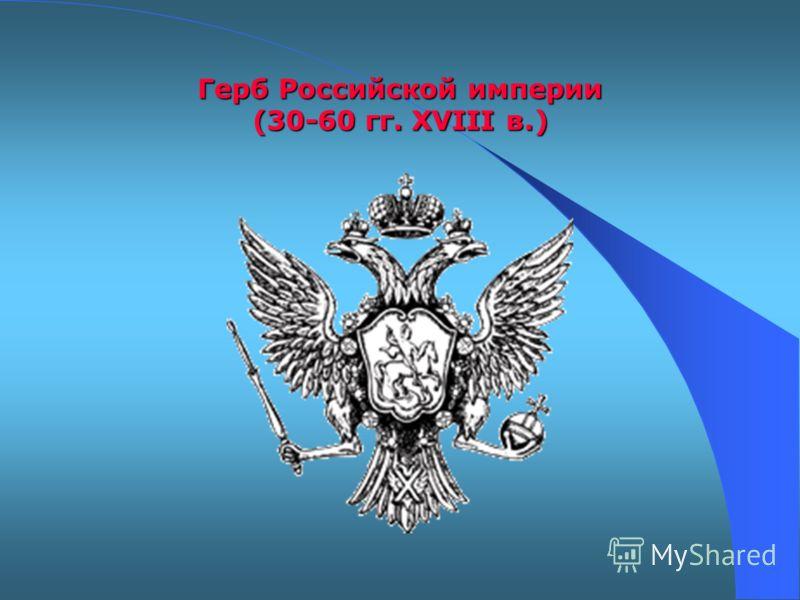 Герб России (начало XVIII в.)