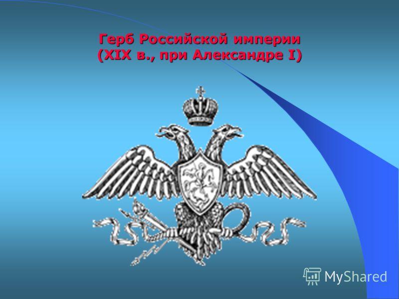 Герб Российской империи (30-60 гг. XVIII в.)