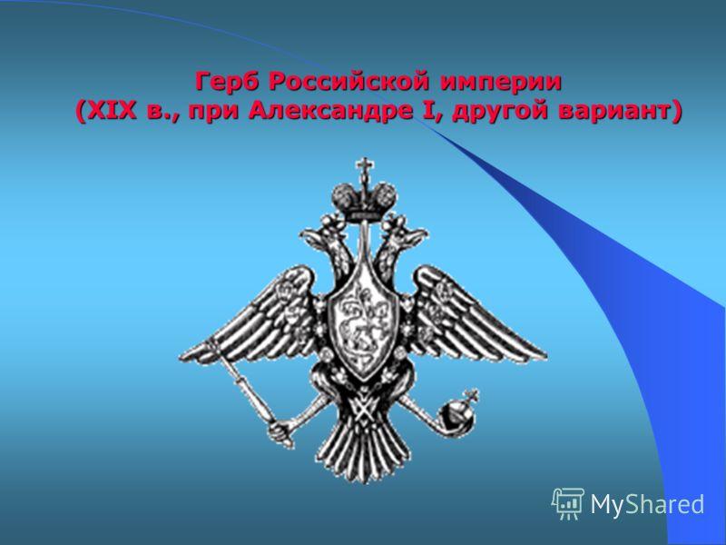 Герб Российской империи (XIX в., при Александре I)