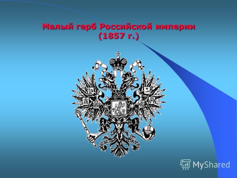 Герб Российской империи (середина XIX в.)