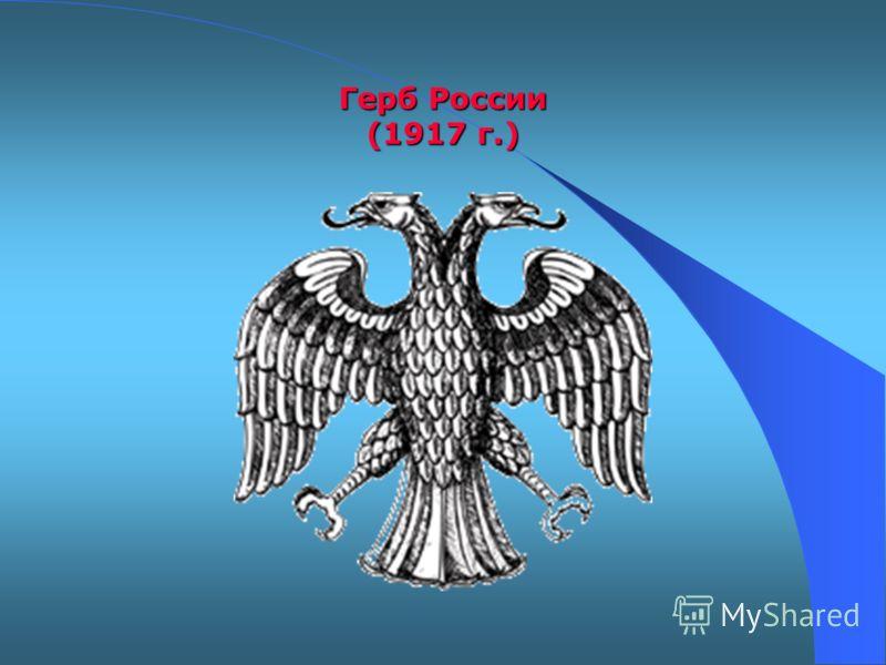 Малый герб Российской империи (1883 г.)