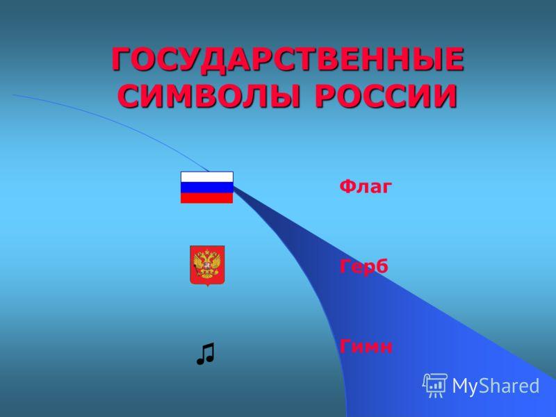 Содержание: Государственные символы России Символы Омска и Омской области