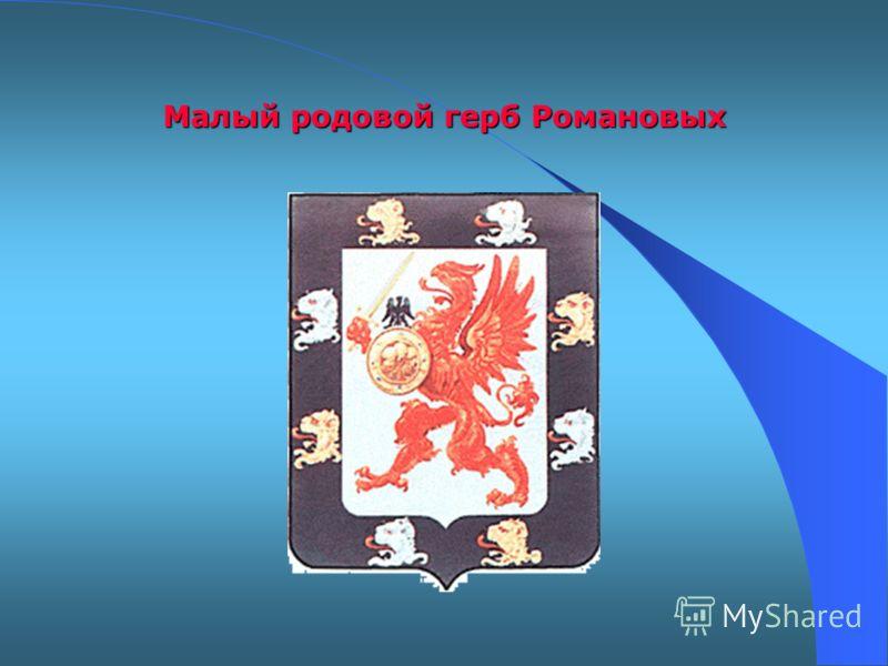 Герб России (1917 г.)