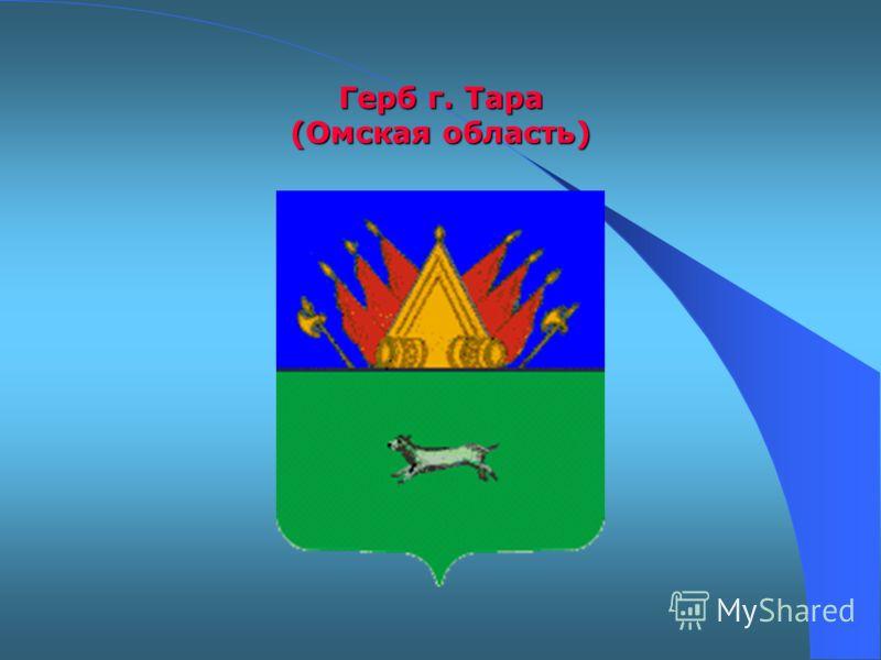 СИМВОЛЫ ОМСКА И ОМСКОЙ ОБЛАСТИ Герб Флаг Знамя