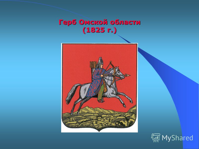 Герб города Омск (1785 г.)