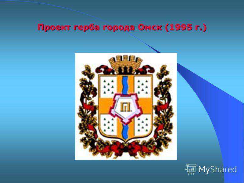 Герб города Омск (1973 г.)
