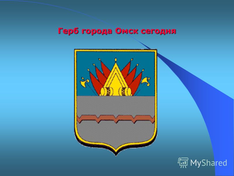 Проект герба города Омск (1995 г.)