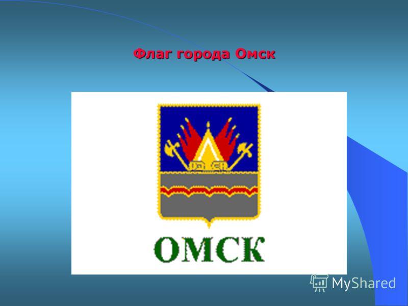 Герб города Омск сегодня