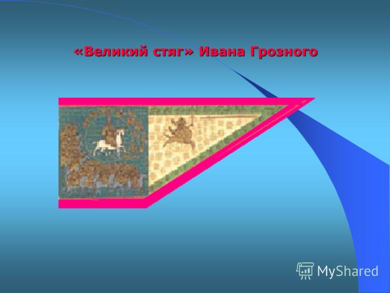 Знамя Ивана Грозного