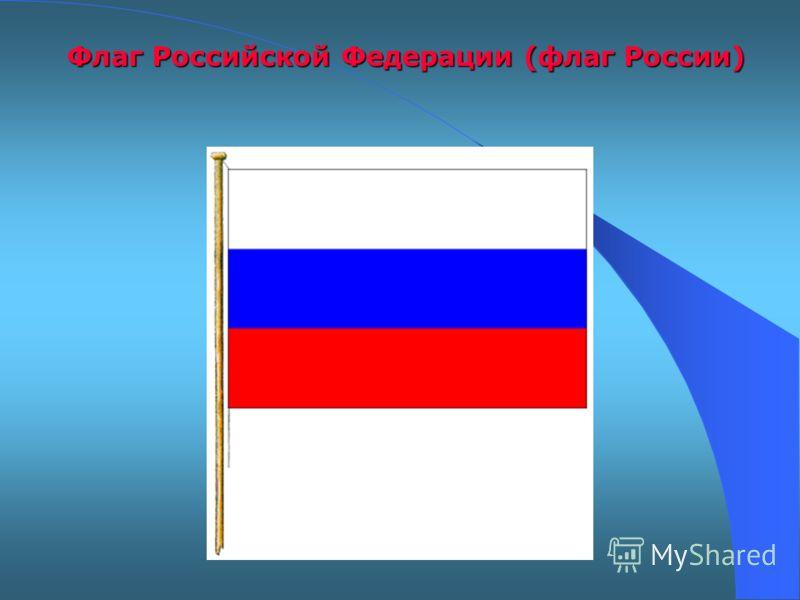 Гербовое знамя Петра I