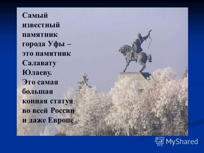 Презентация на тему памятник салавата юлаева