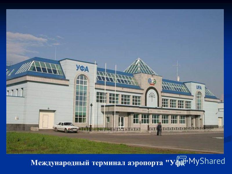 Международный терминал аэропорта Уфа