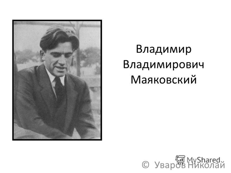 Владимир Владимирович Маяковский © Уваров Николай