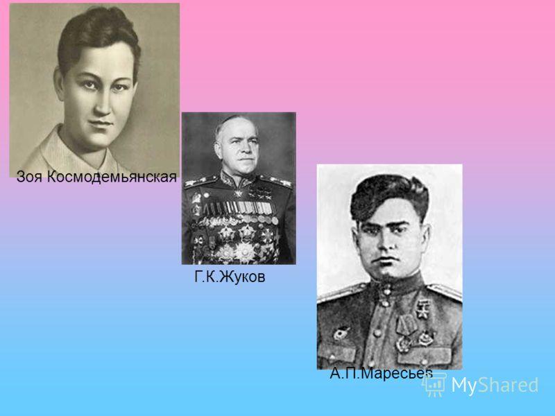 Мичурин И.В. А.С.Пушкин Г.Р.Державин Рахманинов С.В.