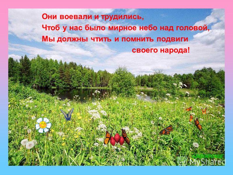 Зоя Космодемьянская Г.К.Жуков А.П.Маресьев