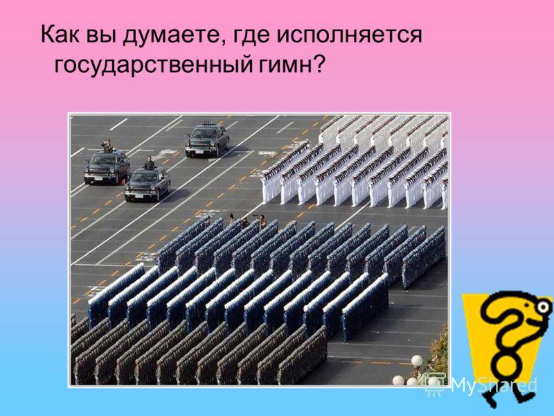 Какие чувства вы испытываете, когда слышите звуки гимна России?