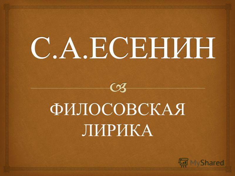 ФИЛОСОВСКАЯ ЛИРИКА