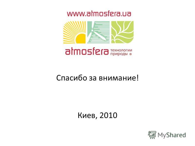 Спасибо за внимание! Киев, 2010