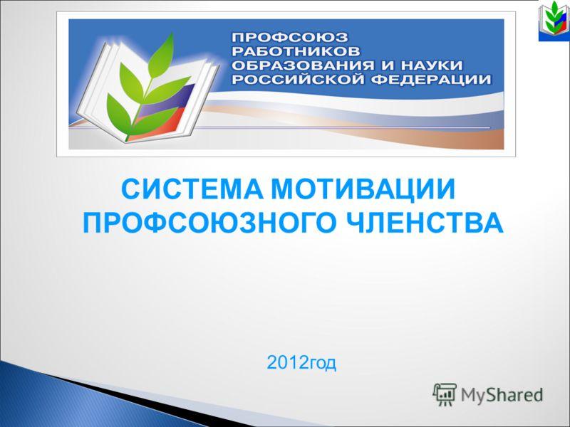 СИСТЕМА МОТИВАЦИИ ПРОФСОЮЗНОГО ЧЛЕНСТВА 2012год