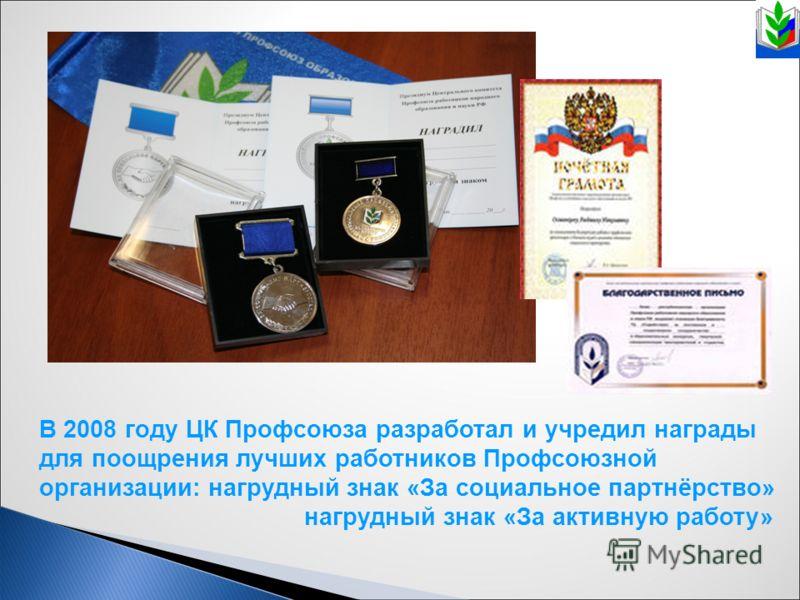 В 2008 году ЦК Профсоюза разработал и учредил награды для поощрения лучших работников Профсоюзной организации: нагрудный знак «За социальное партнёрство» нагрудный знак «За активную работу»