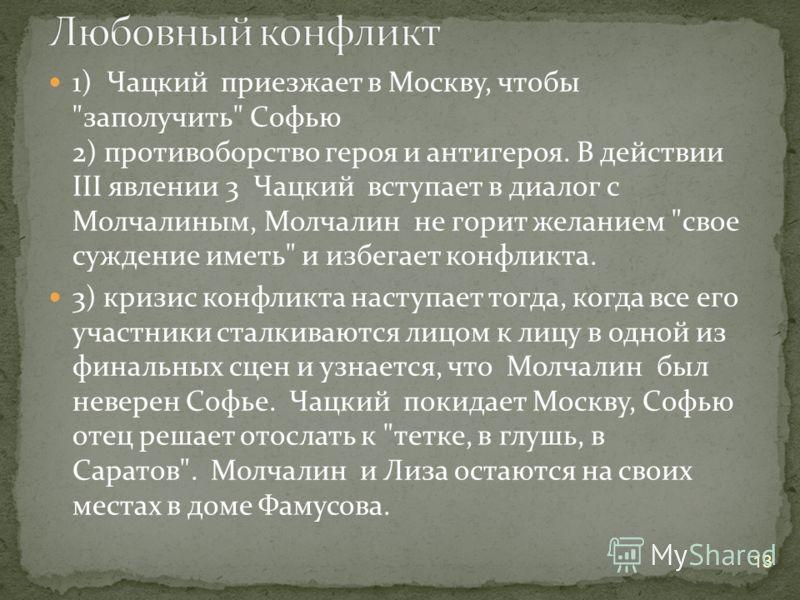 1) Чацкий приезжает в Москву, чтобы