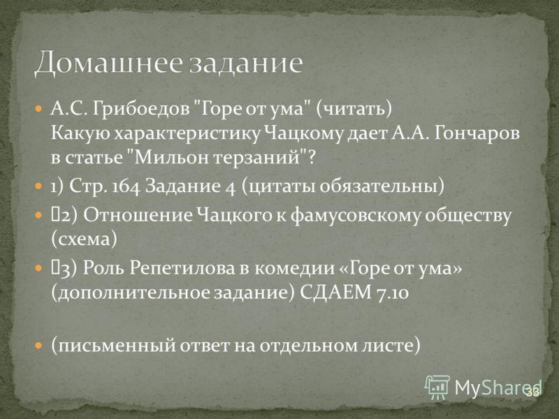 А.С. Грибоедов