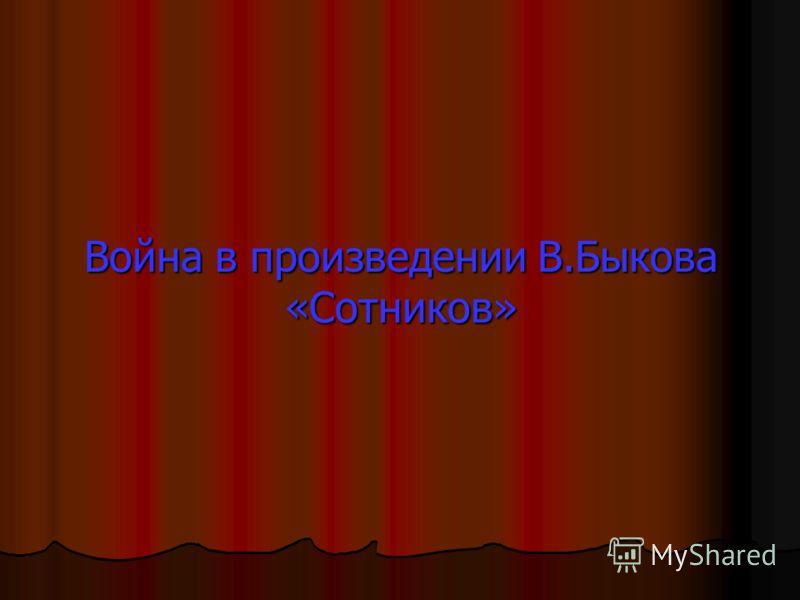Война в произведении В.Быкова «Сотников»