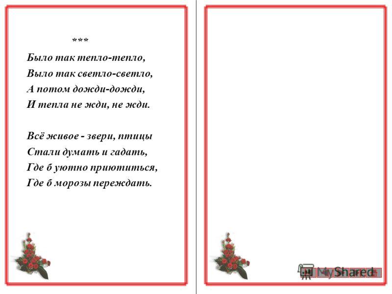 ДОРОЖНАЯ ПЕСЕНКА /к сказке