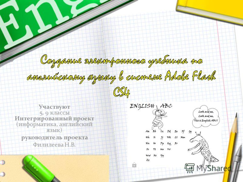 Участвуют 5, 9 классы Интегрированный проект (информатика, английский язык) руководитель проекта Филилеева Н.В.