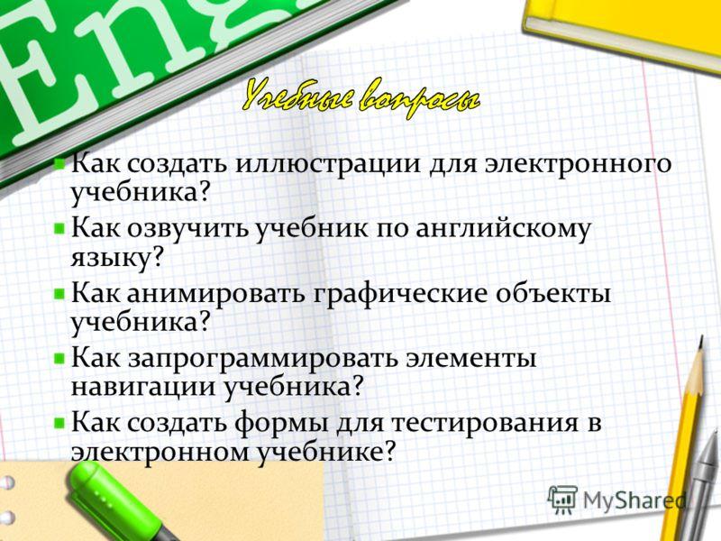 электронный учебник по английскому языку: