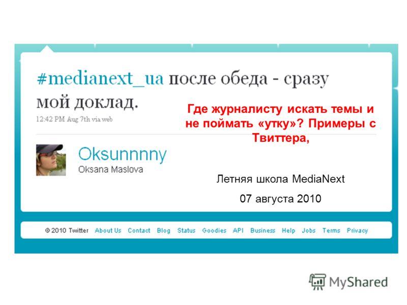 Где журналисту искать темы и не поймать «утку»? Примеры с Твиттера, Летняя школа MediaNext 07 августа 2010