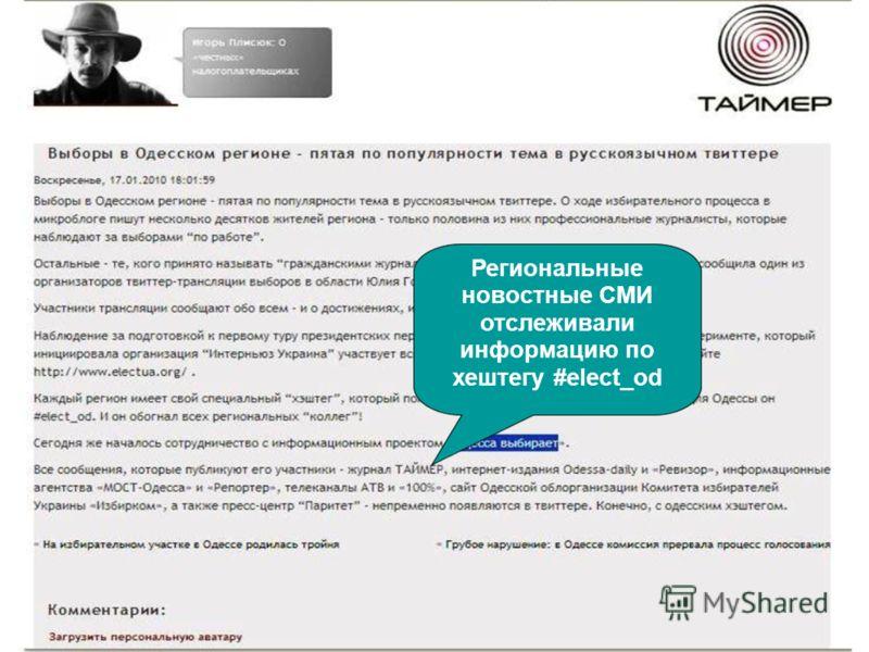 Региональные новостные СМИ отслеживали информацию по хештегу #elect_od