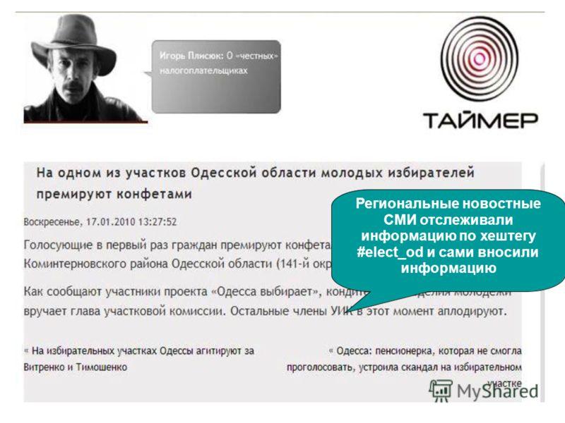 Региональные новостные СМИ отслеживали информацию по хештегу #elect_od и сами вносили информацию