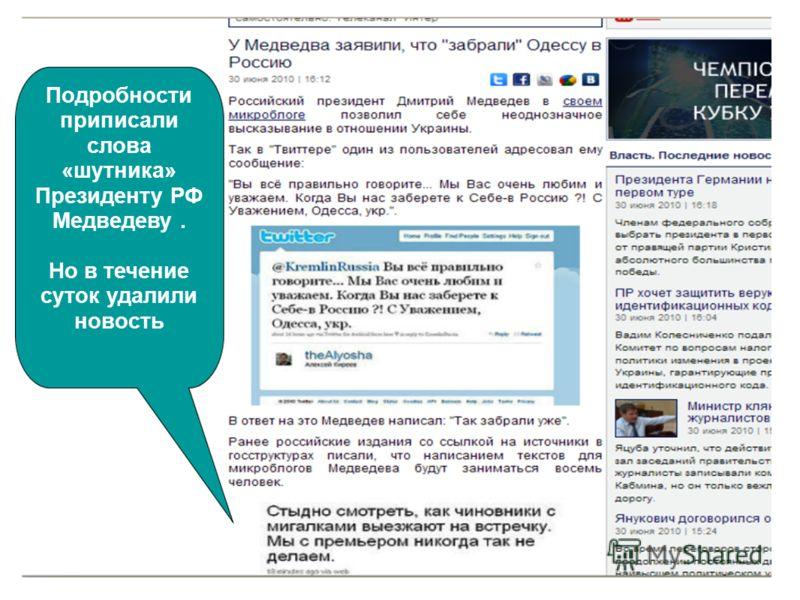 Подробности приписали слова «шутника» Президенту РФ Медведеву. Но в течение суток удалили новость