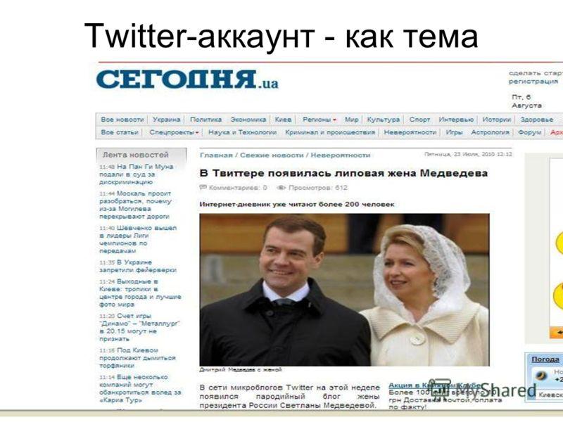 Twitter-аккаунт - как тема