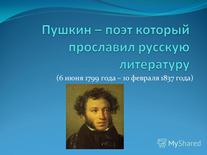 (6 июня 1799 года – 10 февраля 1837 года)