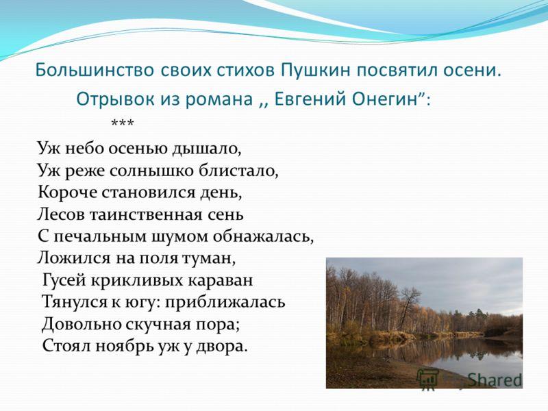 стих про осень 1 класс пушкин развития
