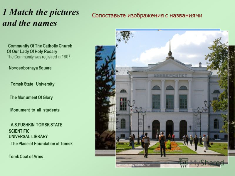A.S.PUSHKIN TOMSK STATE SCIENTIFIC UNIVERSAL LIBRARY Tomsk State University Community Of The Catholic Church Of Our Lady Of Holy Rosary The Community was registred in 1807. Novosobornaya Square The Monument Of Glory Monument to all students The Place