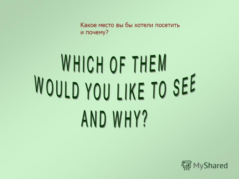 Какое место вы бы хотели посетить и почему?